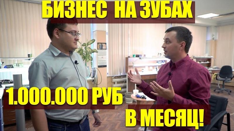 1 000 000 руб на бизнесе на зубах Производство зубных протезов бизнес Малый бизнес в регионах
