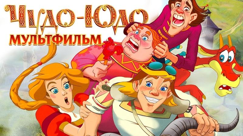 Мультфильм Чудо-Юдо
