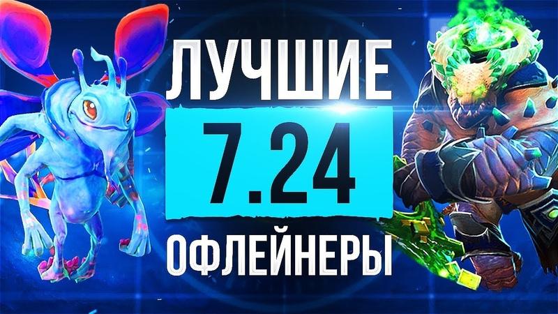 Кем Играть в Патче 7.24 Лучшие Офлейнеры 7.24!