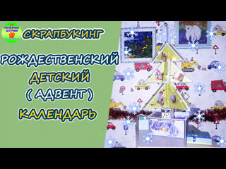 Рождественский детский (адвент) календарь Объемная елочка Скрапбукинг