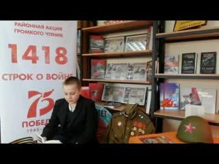 11 Яровская сельская библиотека. . Константин Ваншенкин. Веснои сорок пятого. Кобылкин Клим Петрович.