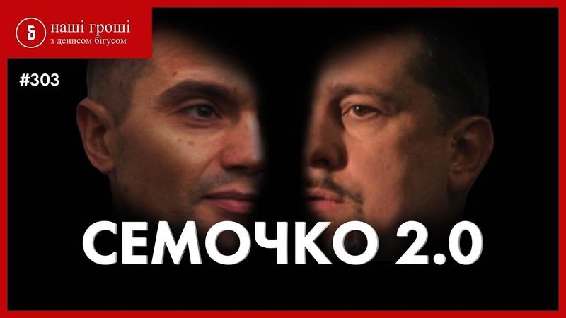 Нарозвідував Майно в Чорногорії квартири по 5 млн і заборонений бізнес СБУ шника Наші Гроші №303