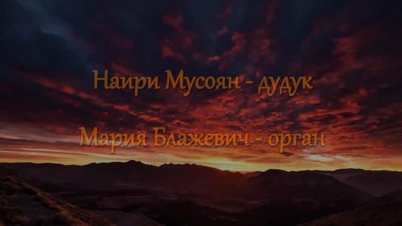 Тюмень 2020. Наири Мусоян - дудук, Мария Блажевич - орган.
