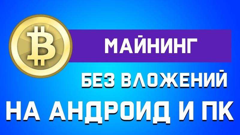 Как майнить биткоин без вложений Майнинг Bitcoin на ПК и Android IOS