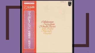 Masabumi Kikuchi Sextet With Sadao Watanabe Quartett Collaboration