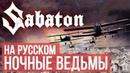 ♪ Radio Tapok - Ночные ведьмы (Cover Sabaton - Night Witches (Клип FullHD)