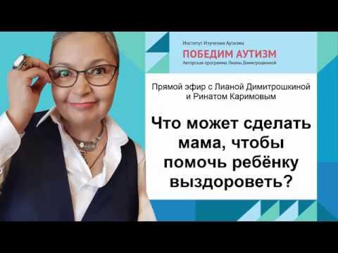 Прямой эфир с Лианой Димитрошкиной. Что может сделать мама, чтобы помочь ребёнку выздороветь?