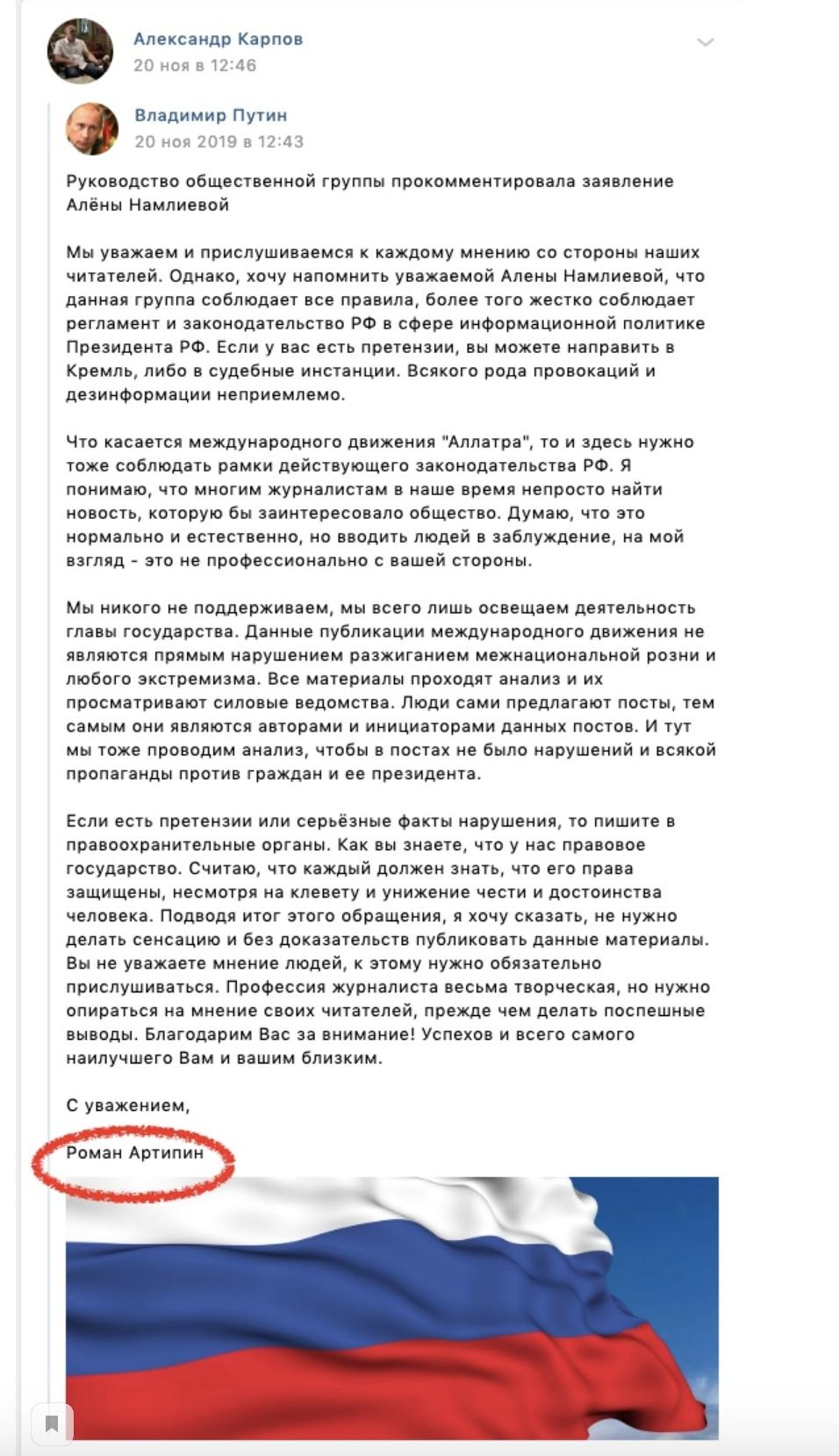 «Слава России» и её сквернословие, изображение №11