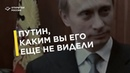Кадры из фильма Неизвестный Путин Мир и война