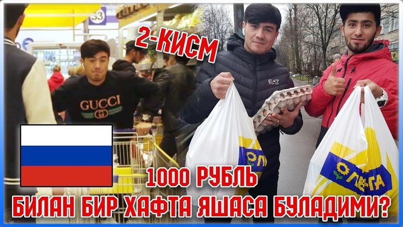 1000 РУБЛЬ БИЛАН РОССИЯДА БИР ХАФТА ЯШАСА БУЛАДИМИ?