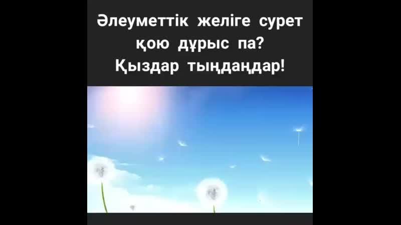 Армар Қуанышбаев уағыздары