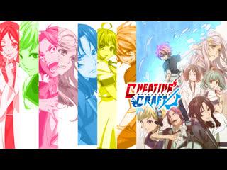 Искусство обмана 1-12 CHEATING CRAFT жанр Экшен Комедия Школа аниме марафон все серии подряд разом тв сериал