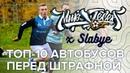 «МирТесен» — «Slabye». Обзор матча. Зенит Премьер-Лига СФЛ 19/20. 8-й тур