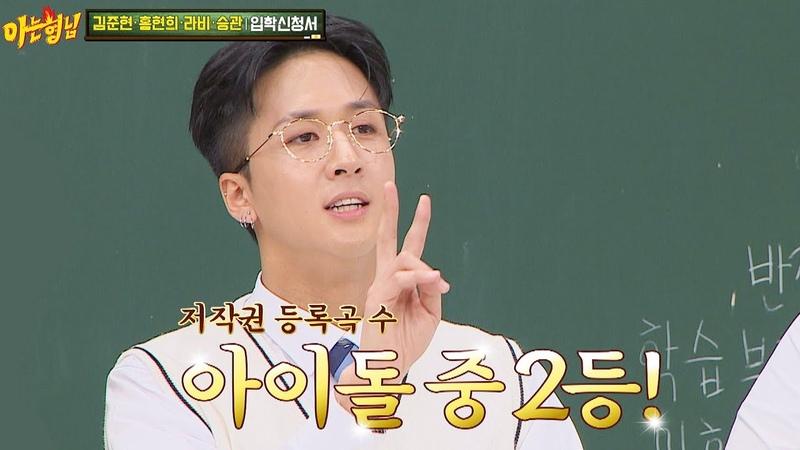 $수입$ 저작권 등록곡 수 기준☞ 라비 Ravi 는 아이돌 중 ☆2등☆ 아는 형님 Knowing bros 223회