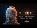 Игра престолов Зима близко — официальный анонс
