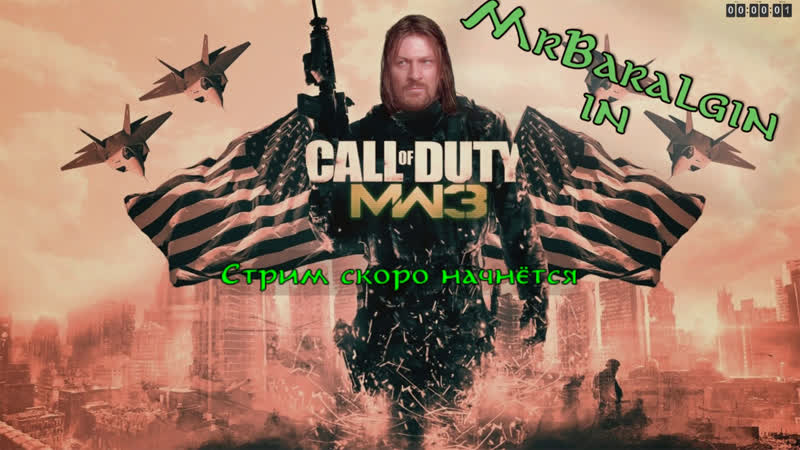 Call Of Duty Modern Warfare 3. Кампания