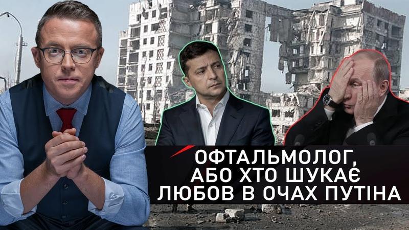 ❗️Дроздов Прямим текстом Офтальмолог, або Хто шукає любов в очах Путіна