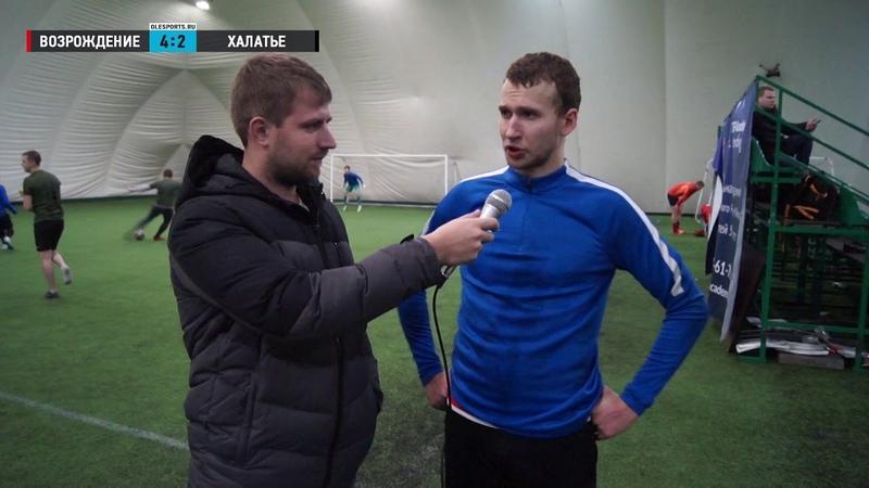 Ole Gold Cup 6x6 Интервью 4 тур Алексей Пряничников Возрождение