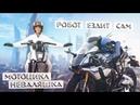 Мотоцикл, который НЕВОЗМОЖНО УРОНИТЬ и Робот-ЧЕМПИОН MotoGP!