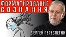 ФОРМАТИРОВАНИЕ СОЗНАНИЯ СергейПереслегин