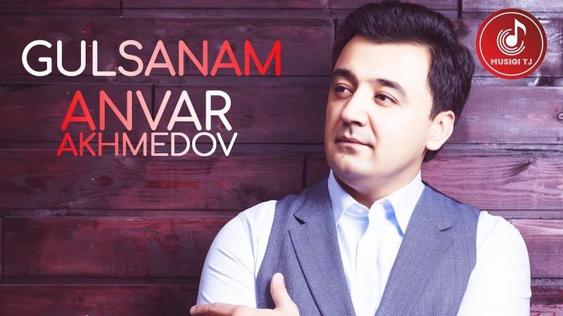 Анвар Ахмедов - Гулсанам 2019 (Премьера)   Anvar Akhmedov - Gulsanam 2019