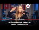 🅰️ Мари Краймбрери Полюби Меня Пьяную LIVE @ Авторадио