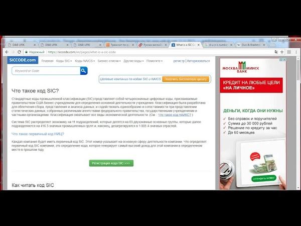 Как искать шарашкины конторы на сайте UPIK DE