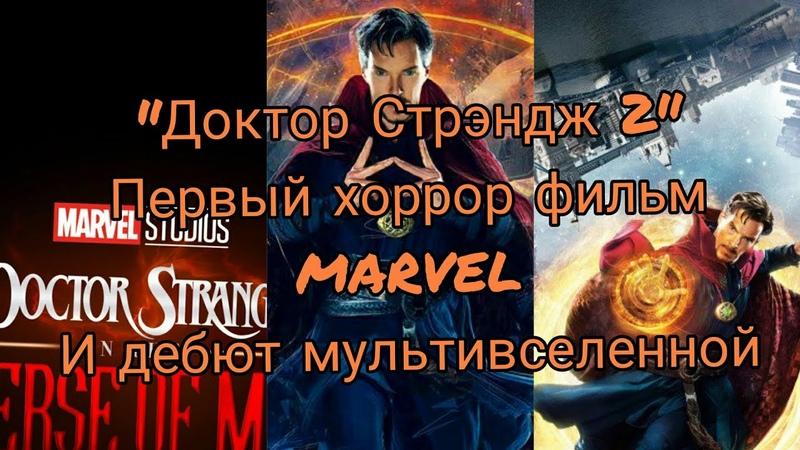 Доктор Стрэндж 2 первый хоррор фильм и дебют мультивселенной.