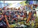 Поздняя Римская республика Часть 5 Галлия
