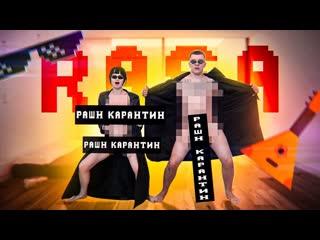 Премьера клипа! RASA - РАШН КАРАНТИН () раса