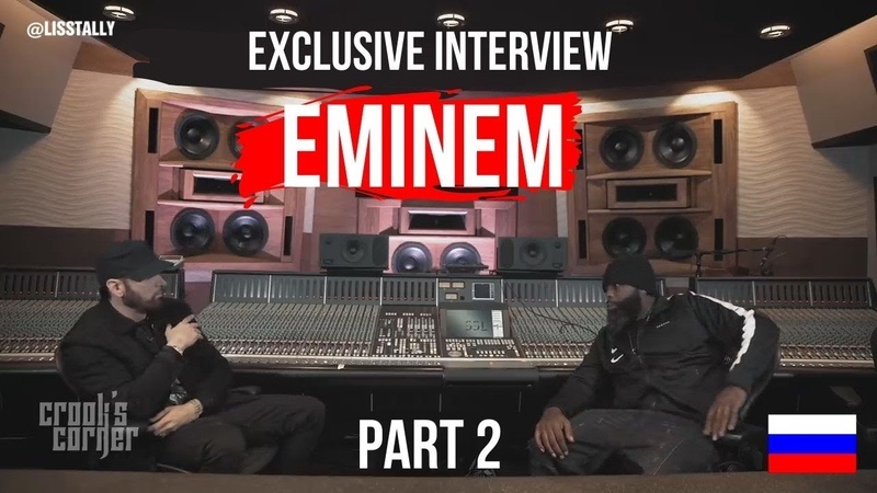 Crook's Corner Exclusive Interview w Eminem РУССКАЯ ОЗВУЧКА PART 2 EMINEM