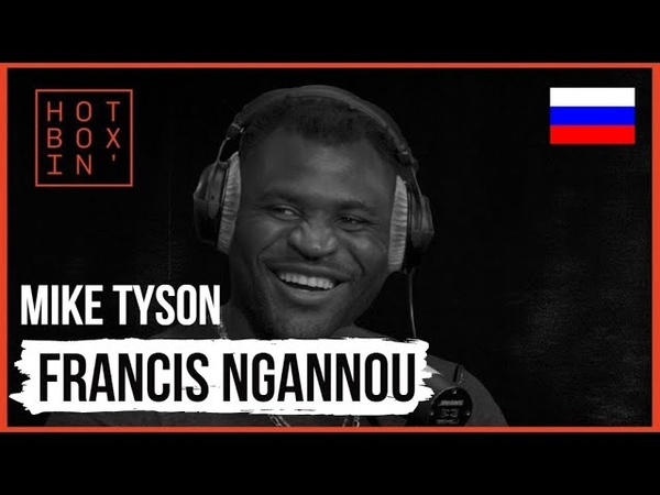 Francis Ngannou Hotboxin' with Mike Tyson РУССКАЯ ОЗВУЧКА
