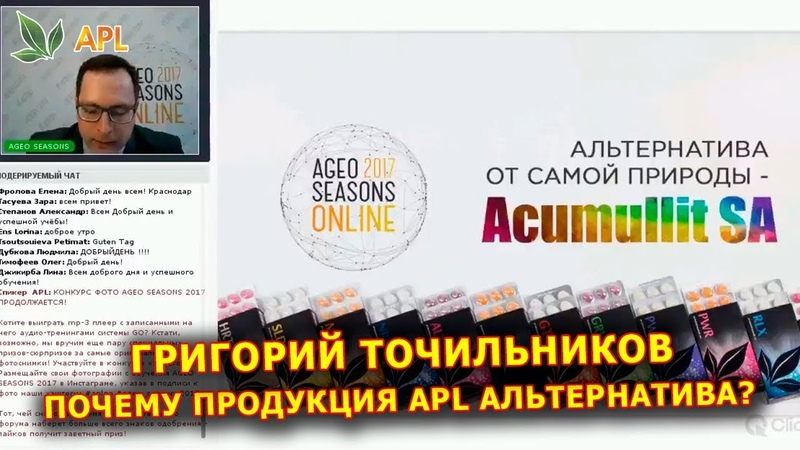 ► APLGO ✨ Альтернатива от самой природы технология Acumulit SA Григорий Точильников врач онколог