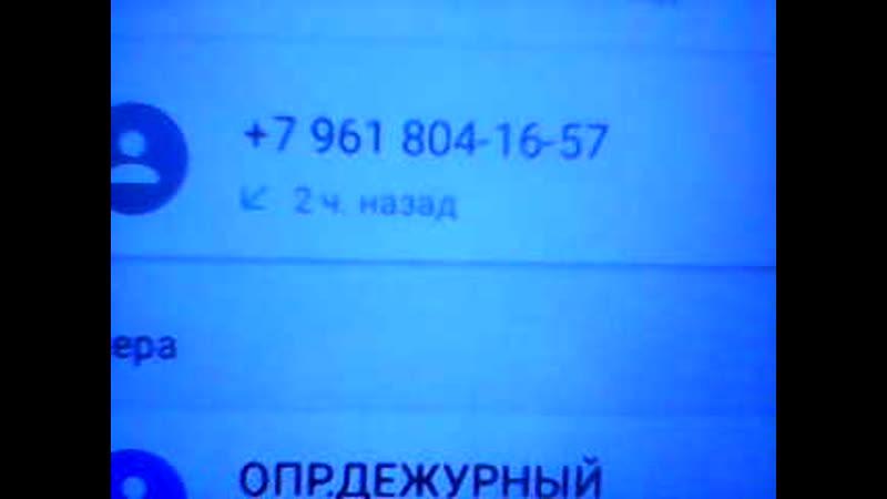 MOV_0000778 20.11.2019 9-36 по тел 7-961-806-16-57 звонил однокласник Богачёвой Насти-Пугачёв Лёша изображал Восточный банк
