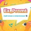 Шоу #Ex_Promt - клуб юмора и импровизации