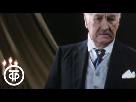 Л.Толстой. Живой труп. Серия 1. Театр им. Моссовета (1987)