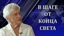 Людмила Фионова Гибель цивилизации неизбежна