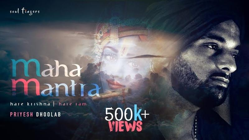 Maha Mantra Hare Krishna Hare Ram Priyesh Dhoolab Meditation Peaceful