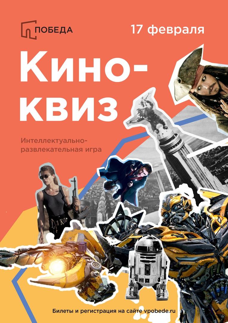 Афиша Новосибирск Кино-квизы в «Победе»