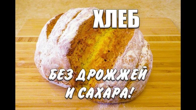 Хлеб без Дрожжей и Сахара Лучший Рецепт при похудении Хлеб без Дрожжей Ем и худею Похудела на 39 кг