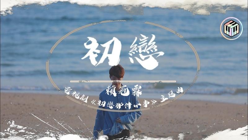 賴冠霖 - 初戀【高音質21205;態歌詞】【電視劇《初戀那件小事》主題曲】12300