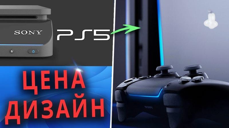 Цену и дизайн PlayStation 5 слили в сеть!