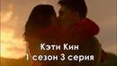 Кэти Кин 1 сезон 3 серия Промо с русскими субтитрами Сериал 2020 Katy Keene 1x03 Promo