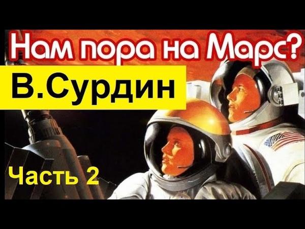 Сурдин В Как спастись человечеству Поиски запасной планеты Часть 2 ReMastered Video