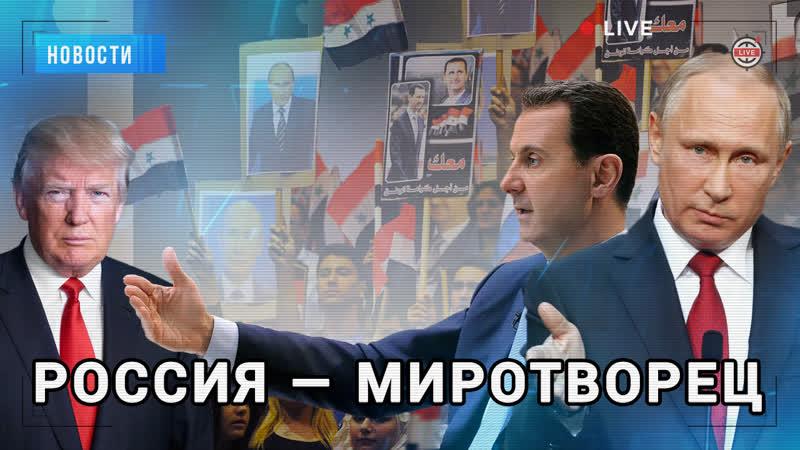Россия стала бесспорным лидером в Сирии