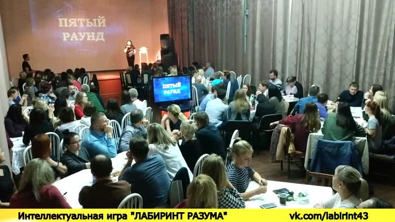 ЛАБИРИНТ РАЗУМА Игра 04 10 2019