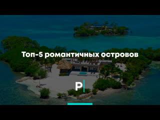 Топ-5 романтичных островов