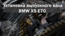 Замена выпускного вала BMW X5 E70 Нашли проблему. День 2 | Exhaust camshaft replacement.