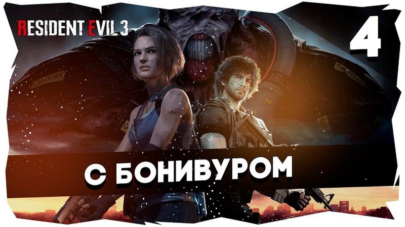 ☂Прохождение Resident Evil 3 2020 ►Макс сложность Часть 4