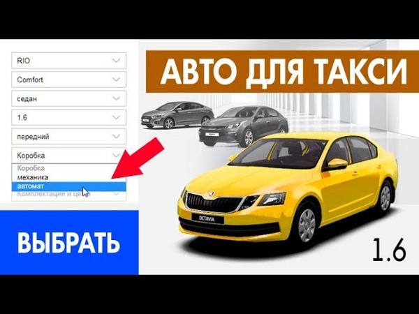 Какая машина для такси лучше: какую марку двигатель комплектацию выбрать для такси Bezobrazer
